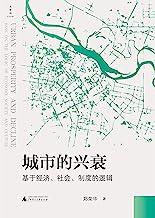大学问 城市的兴衰:基于经济、社会、制度的逻辑