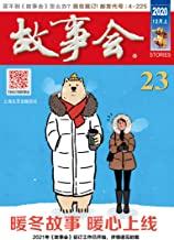 故事会(2020年12月上半月刊·红版)