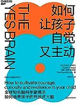 如何让孩子自觉又主动(全球知名脑科学家丹尼尔·西格尔全新力作!现象级教养畅销书 《全脑教养法》实战升级9项开放式大脑策略,轻松点燃孩子自驱力)