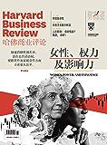 女性、权力及影响力(《哈佛商业评论》2020年第2期/全12期)