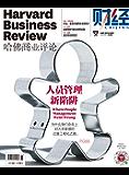 人员管理新陷阱(《哈佛商业评论》2020年第9期/全12期)