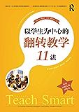 """以学生为中心的翻转教学11法:全新的""""翻转课堂式教学模式""""翻转你的课堂(畅销教育经典《从优秀教师到卓越教师》《改善学生课…"""
