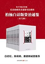 柏杨白话版资治通鉴(全72册)(柏杨诞辰一百周年纪念,电子书首次发售,用现代人视角看透历史成败因果。)