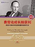 """费雪论成长股获利:投资大师80年投资致富的选股方法 (深受普通投资者欢迎与推荐的投资经典,巴菲特之师、""""近半世纪以来杰出…"""