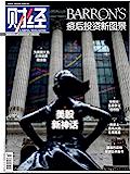 《财经》2020年第20期 总第597期 旬刊