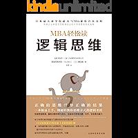 MBA轻松读:逻辑思维(正确的思维引导正确的结果,彻底转换你思维方式的逻辑圣经。) (MBA轻松读系列 3)