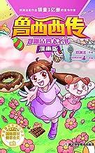 鲁西西传(漫画版)