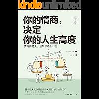你的情商,決定你的人生高度:情商高的人,運氣都不會太差!(日本超人氣心理咨詢師、書籍累計銷量破3000000份作者心屋仁…