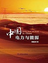 中国电力与能源(大能源观下,对电力与能源战略的思考恢弘巨著当当网独家销售)