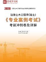 圣才学习网·2021年注册土木工程师(岩土)《专业案例考试》考前冲刺卷及详解 (岩土工程师辅导资料)