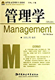 管理学(第五版) (高等院校管理类专业教材)