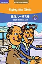 像鸟儿一样飞翔:飞机发明家莱特兄弟 (世界名人小传英汉双语阅读·第二级(适合小学五、六年级)) (English Edition)