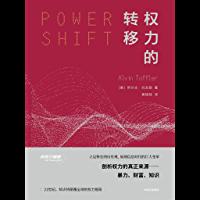 权力的转移(本书立足于恢弘的历史观,全景展现信息时代的巨大变革全盘式剖析权力的真正来源——暴力、财富、知识)
