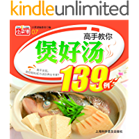 高手教你煲好汤139例 (小菜谱)