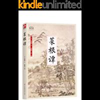 菜根谭(全新精编精校修订)(国学大书院)