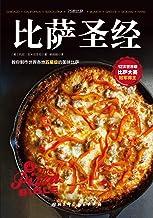 比萨圣经: 涵盖世界各地不同风格的75款特色比萨,美国比萨类经典畅销书,大师级的比萨在家也可以拥有。