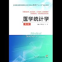 """医学统计学(第2版) (全国普通高等教育临床医学专业5+3""""十三五""""规划教材)"""