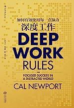 深度工作(麻省理工博士教你保持專注的深度工作法,讓你的忙碌真正轉化為生產能力!)