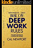 深度工作(麻省理工博士教你保持专注的深度工作法,让你的忙碌真正转化为生产能力!)