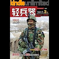 轻兵器 半月刊 2013年05期