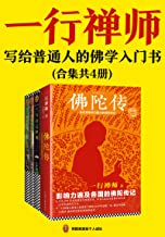 一行禅师经典作品集:《佛陀传》《与自己和解》《幸福来自绝对的信任》《和繁重的工作一起修行》(读客熊猫君出品,套装共4册。一套写给普通人的佛学入门书!)