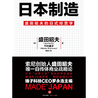 日本制造(你不懂日企!全面解读财富500强日企背后不为人知的生存故事!)