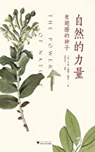 自然的力量:有翅膀的种子(《瓦尔登湖》作者梭罗观察记录自然之书,兼具精确的科学观察与诗意的语言)
