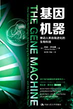 基因机器:推动人类自我进化的生物科技