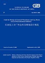 GB50475-2008石油化工全厂性仓库及堆场设计规范(英文版) (English Edition)