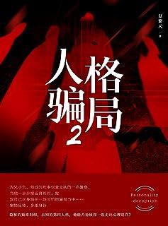"""人格骗局2:替补侦探(仇恨、毒品、交织的罪恶;被注射不明试剂,和不敢触碰的真相到底哪个更吓人?""""我""""到底是谁?)"""