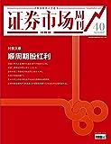 顺周期股红利 证券市场红周刊2020年40期(职业投资人之选)