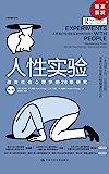 人性实验:改变社会心理学的28项研究(第2版)【28个经典人性实验,揭示28个常见生活工作场景下人类行为,一本洞察人性的…
