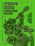 文艺呆与科技宅 : 文科教育统治数字世界(图灵奖得主约翰·亨利斯;前谷歌云AI负责人李飞飞推荐;英国《金融时报》月度畅销…