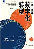一本书读懂数字化转型(18个数字化转型的企业案例,一本书讲透如何建立对数字化转型的系统认知)