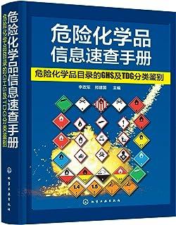 危险化学品信息速查手册