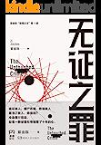 无证之罪【2017同名改编网剧,秦昊、邓家佳主演引高分热议!一个现场,多个疑犯,谁才是真正的罪犯?社会派悬疑推理小说必读…