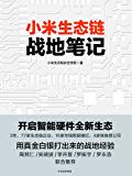 小米生态链战地笔记:开启智能硬件全新生态(用真金白银打出来的战地经验 )