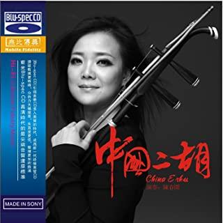无比传真 正品 陈春园 蓝光CD铂金版《中国二胡》1CD