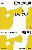 福柯:修订译本 (法国哲学研究丛书)