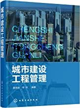 城市建设工程管理