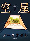 空屋(2019周刊文春推理榜年度NO.1!日剧《北光》原著小说。一部让疲惫的灵魂满血复活的唤醒之书)