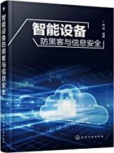 智能设备防黑客与信息安全