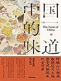 中国的味道(陈晓卿推荐):触摸这片土地,感受风物闲美、饮食可亲(跨越山川湖海,触摸这片土地,感受风物闲美、饮食可亲。 食…