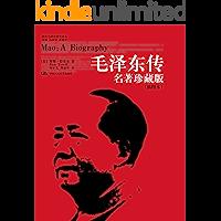 毛澤東傳:名著珍藏版(插圖本)(圖文版)(暢銷近200萬冊) (國外毛澤東研究譯叢)