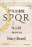 罗马元老院与人民:一部古罗马史(美国国家书评奖决选图书,刘津瑜教授撰写万字长序导读!关于罗马,就没有玛丽·比尔德不知道的…
