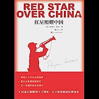红星照耀中国(畅销600万册,八年级(上)语文教科书名著导读指定书目)