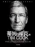 蒂姆·库克传(苹果公司CEO蒂姆·库克首部传记。6条核心价值观,引领苹果成为万亿美元市值公司。苹果公司的反思与商业的未来…