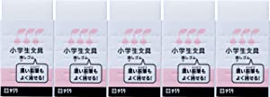 SAKURA COLOR PRODUCTS 橡皮擦 小学生文具 粉色 5个