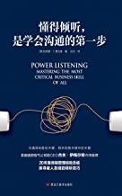 懂得倾听,是学会沟通的第一步 (美国通用电气公司前CEO杰夫·伊梅尔特作序推荐;传授麦肯锡管理沟通方法,揭秘美国商界大佬成功领导的秘诀。)