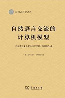 自然语言交流的计算机模型 (应用语言学译丛)